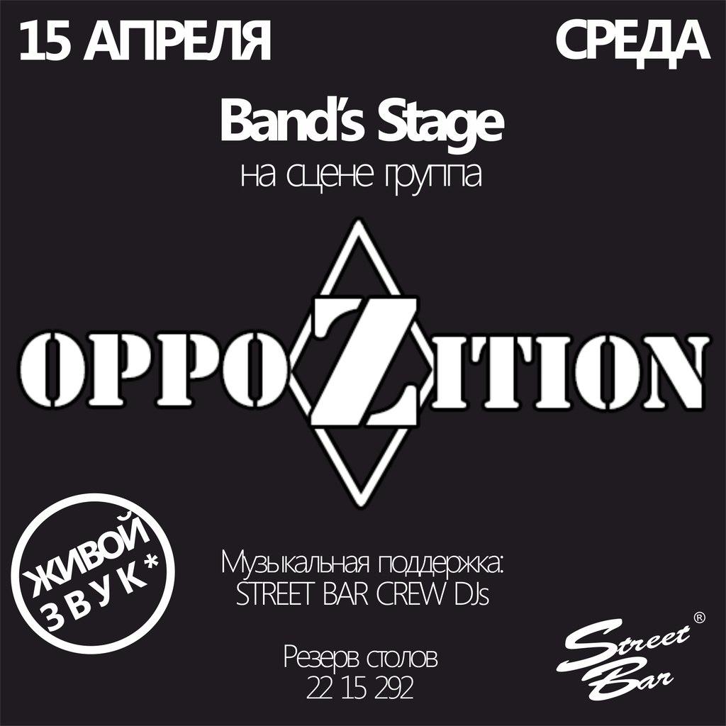 Афиша Владивосток Band's Stage / 15.04 / STREET BAR