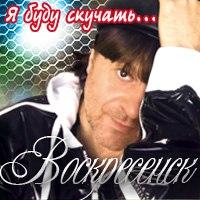 Афиша Воскресенск Воскресенск, Сольный концерт Виктора Королёва