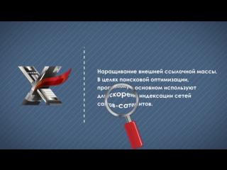 Xrumer- программный комплекс для продвижения вашего бизнеса!!!