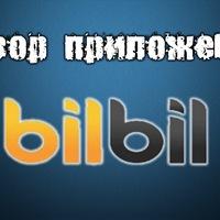 Программу для андроида bilbil