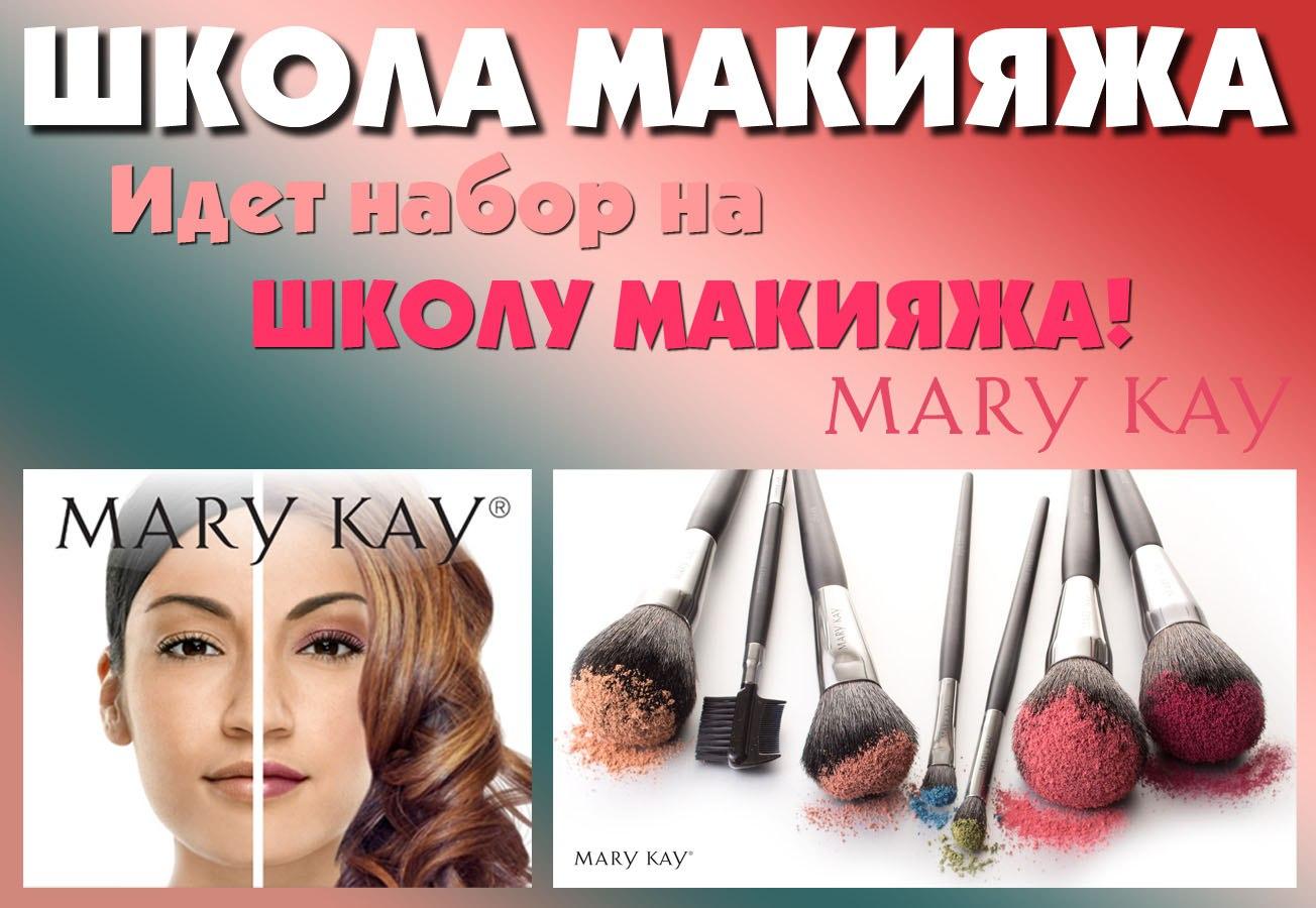 Стартовый набор мери кей в казахстане 7 фотография