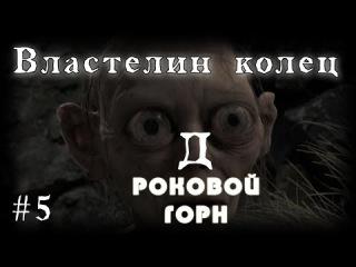 Властелин колец - Д - #5 - Роковой Горн