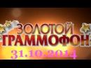 """Хит-парад """"Золотой граммофон"""" 31.10.2014"""