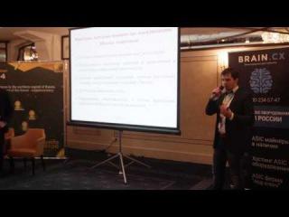 Bitcoin Conference SPB 2014. Артем Толкачев и Никита Сошников
