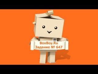Задача 647 - по математике 5 класс Виленкин Жохов