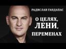 Радислав Гандапас о целях, лени и переменах. Видео Гандапас
