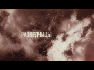 Разведчицы - Серия 4 (1080p HD)