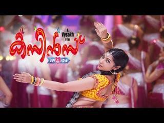 Cousins Malayalam Movie Official Song | Kannodu Kannidayum (Rajasthaani Song)