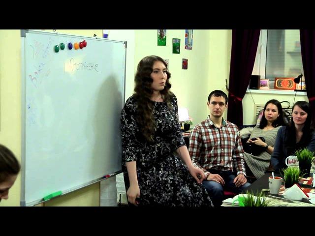 Анастасия Долганова - Лекция о любовных зависимостях, Часть 1