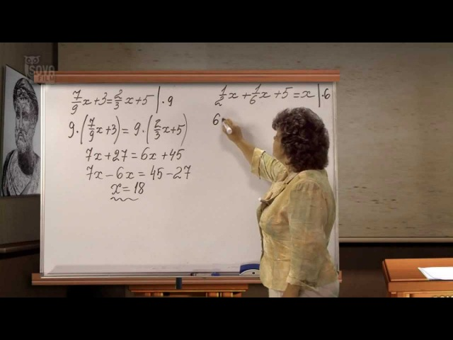 Математика 6 класс. РАСКРЫТИЕ СКОБОК. РЕШЕНИЕ УРАВНЕНИЙ.