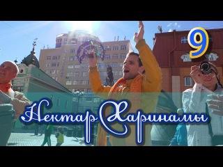 Нектар харинамы эпизод 9 (23.08.15)/ The Nectar of Harinam, Russia ep.9