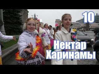 Нектар харинамы эпизод 10 (30.08.15)/ The Nectar of Harinam, Russia ep.10