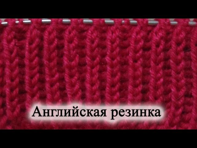 Вяжем Английскую резинку спицами. Уроки для начинающих. » Freewka.com - Смотреть онлайн в хорощем качестве
