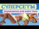 СУПЕРСЕТЫ | Упражнения для всего тела | Жиросжигающая тренировка | Фитнес дома