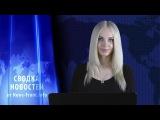 Сводка новостей (События Ньюс Фронт)/ 31.10.2015 / Roundup News Front ENG SUB