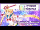 [Sailor Moon OP RUS cover] Usagi Kaioh - Moonlight Densetsu TV-size [Harmony Team]