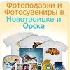 Фотоуслуги и сувениры. Новотроицк и Орск