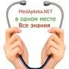 MedApteka.net некоммерческий проект о здоровье