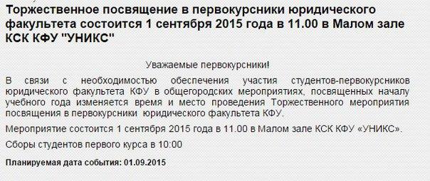 Ссылка kpfu.ru