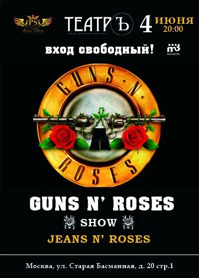 4 июня 2015 - Guns N' Roses Show! Бесплатный вход!  GOS0kMDhUHU
