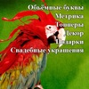 Наружная реклама Красноярск   VINDATI