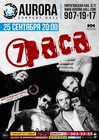 7Раса - Питер - Aurora Concert Hall - 25.09