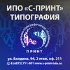 Типография С-принт Тула