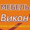 Мебель Викон Ижевск