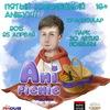 Юбилейный AniПикничок 2015 в Краснодаре