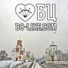 Белая Церковь / bc-like.com