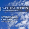 ГИДРОМЕТЦЕНТР РОССИИ: о погоде - из первых рук