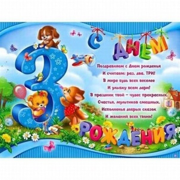 Как поздравить малыша с днем рождения 3 года