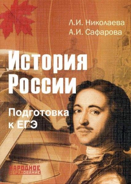 История России. Подготовка к