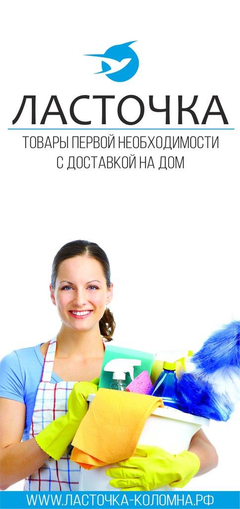 ЛАСТОЧКА КОЛОМНА.РФ Фото (Коломна) средства гигиены интернет магазин доставка бытовая химия