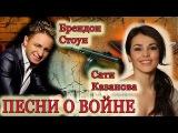 Сати Казанова, Павел Бесонов (Брендон Стоун) в студии