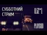 Субботний стрим с PlayGod | 0.52:Камуфляж,Глушитель,новые поселения | DayZ SA