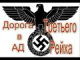 Дорога в АД.Неразгаданные тайны 2015.Третьего Рейха.Странное дело.Подземные жители.