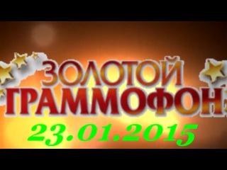 Хит-парад Золотой граммофон 23.01.2015