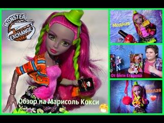 Обзор на МАРИСОЛЬ КОКСИ от Биги Егорова :D