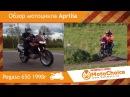 Тест драйв мотоцикла Aprilia Pegaso 650