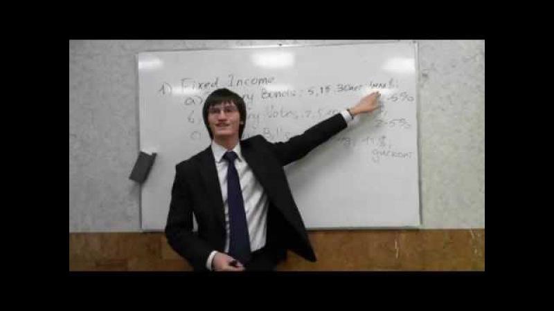 Лекция 1. Финансовые рынки. Фундаментальный анализ. forex aofx