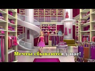 НОВИНКА! Мультик Барби / Barbie Возможно всё (песня КАРАОКЕ на русском )