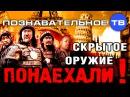 ▶ Скрытое оружие: Понаехали! (Познавательное ТВ, Артём Войтенков) - Видео Dailymotion