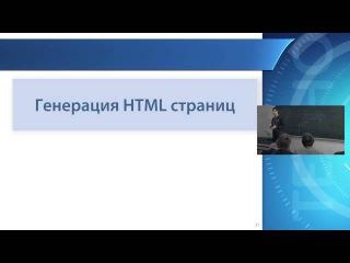 Web-технологии, лекция №4 (2013, HD)