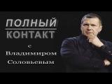 Дмитрий Куликов и Владимир Соловьев в программе «Полный контакт» 25.03.2015