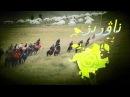 Наурыз көктем - Мақпал Дүйсен қызы; Санат Тұрсынбақыт ұлы / Қытай Қазақтары 1000 видео