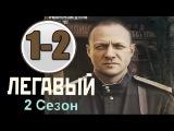 Легавый 2 сезон 1-2 серии (2014) детектив фильм кино сериал 10.11.2014
