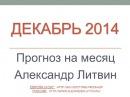 Прогноз на Декабрь 2014. Александр Литвин