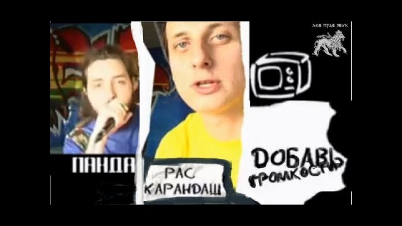 Дабац - Добавь Громкости - Da budz - Volume Up 2.0.