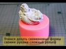 Как сделать силиконовую форму молд своими руками для мыла свечей статуэток из пластиков и гипса